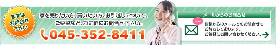 まずはお問合せ下さい 家を売りたい方、買いたい方、お引越しについて、ご要望など、お気軽にお問合せ下さい。 045-352-8411 メールからのお問合せ:皆様からのメールでのお問合せもお待ちしております。お気軽にお問合せください。